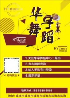 舞蹈广告舞蹈海报图片