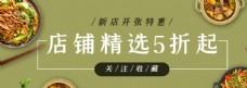 新店开业精选五折banner图片