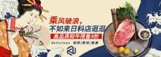 日式牛排banner图片