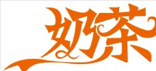 奶茶艺术字图片
