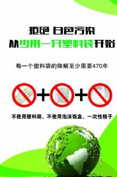 塑料公益广告图片