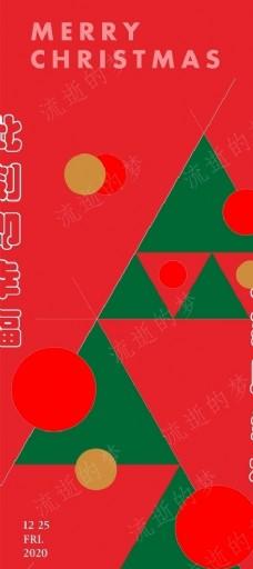 圣诞平安夜微信海报海报图片