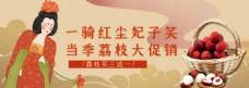 妃子笑荔枝banner图片