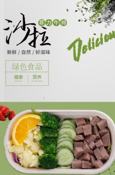 沙拉牛排食品绿色饮食图片