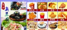 小吃广告图片