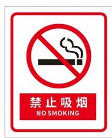 矢量禁止吸烟提示图片