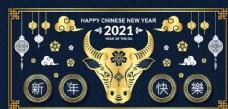 2021牛年海报图片