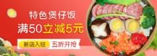 煲仔饭banner图片