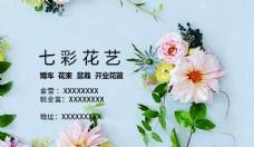 花店名片图片