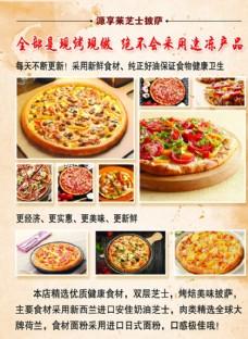 源享莱芝士披萨宣传单页图片