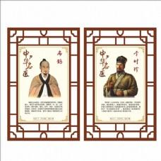 中华名医扁鹊李时珍图片