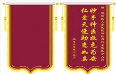 锦旗样式图片