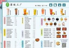 奶茶菜单图片
