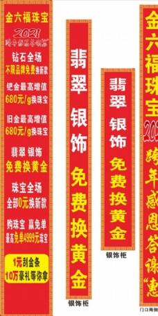 珠宝活动柱子广告图片