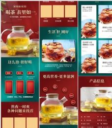 简约复古食品茶叶花茶菊花茶详情图片