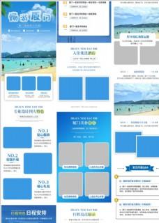 厦门海岛海滨度假旅游详情页模板图片