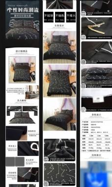 床上四件套详情页图片