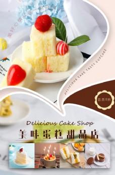 清新简约蛋糕甜品海报图片