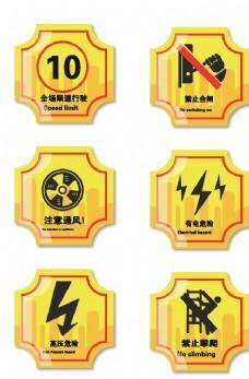 安全警告标识图片