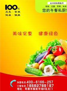 蔬菜快餐折页图片