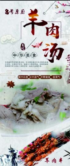 羊肉汤海报图片