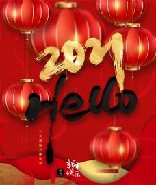 2021hello新年图片