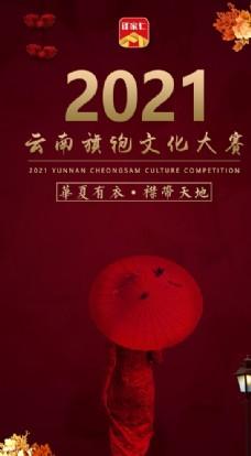 2021旗袍大赛图片