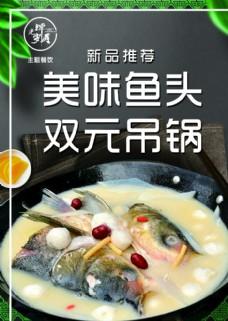 鱼头吊锅美食海报图片