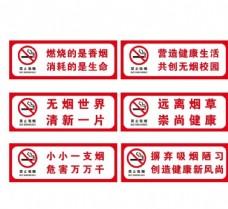 禁烟宣传标语图片