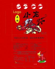 龙虾盒子图片