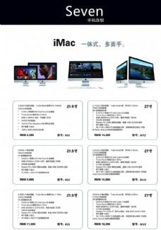苹果台卡iMac一体式电脑图片