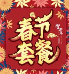春节套餐图片