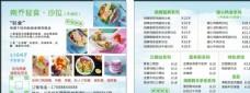 轻食名片减肥名片轻食菜单图片