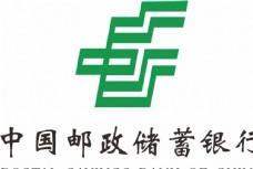 中国邮政储蓄银行logo图片