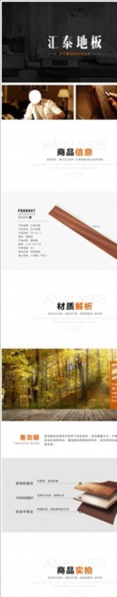 木地板详情页图片