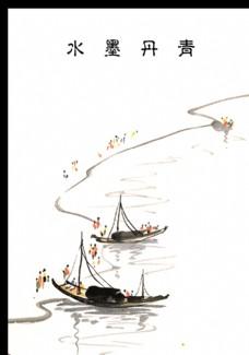 水墨丹清图片