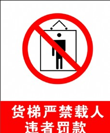 严禁货梯载人图片
