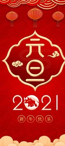 2021年元旦快乐新年快乐图片